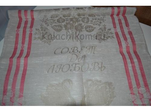 """Рушник  льняной """"Каравайное""""  - 18С81"""